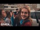 Макс Корж Пламенный Свет - 11Б (Official Music Video Cover)