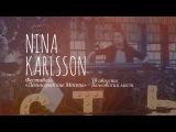 Nina Karlsson - Фестиваль