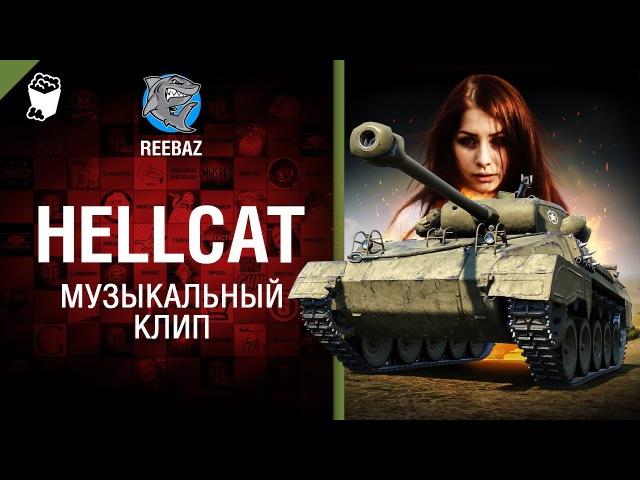 Hellcat - Музыкальный клип от REEBAZ [World of Tanks]