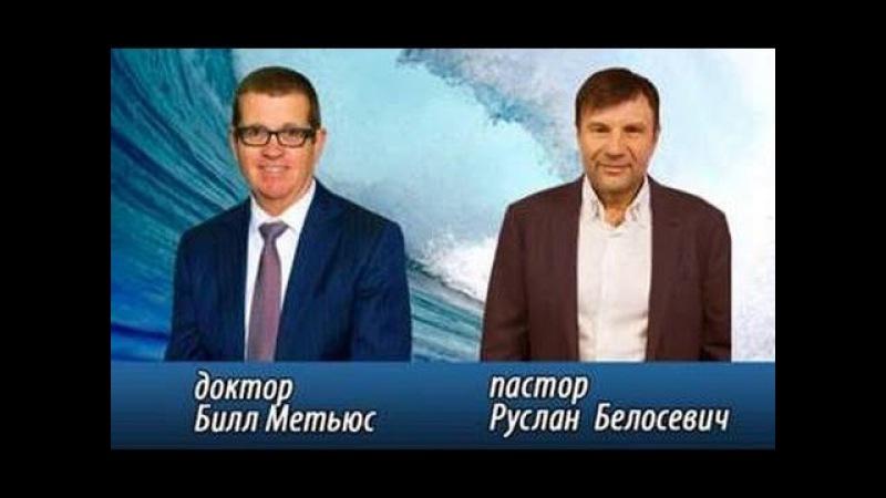 Семейный бизнес - пастора Руслана Белосевича