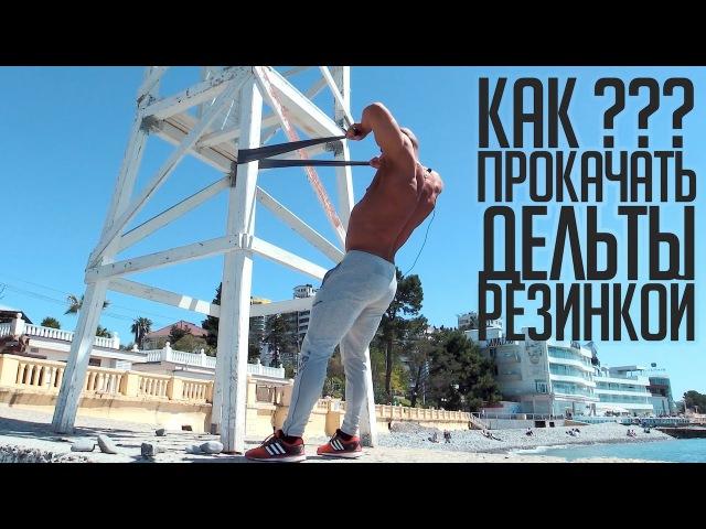 Как прокачать дельты резинкой Руслан Халецкий - эффективные тренировки в любо...