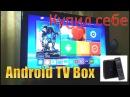 обзор Андроид ТВ приставки TV BOX NexBox A95X