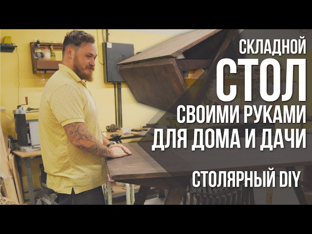 Раскладной стол своими руками из фанеры для дачи   Столярный DIY hfcrkflyjq cnjk cdjbvb herfvb bp afyths lkz lfxb   cnjkzhysq di