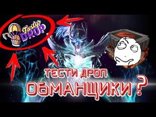 ТЕСТИ ДРОП ОБМАНЩИКИ???!!!!