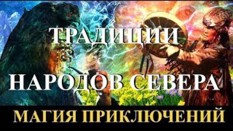 Магия приключений. Традиции народов Севера