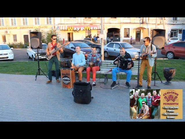 Сельские Резиденты играютнанабережной 18.09.2016