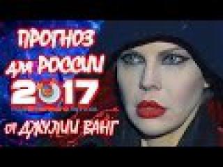 Предсказания для России на 2017 год от Джулии Ванг🌀