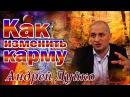 Как изменить судьбу - карму к лучшему Андрей Дуйко школа Кайлас