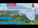 13 Райская Новая Каледония Орёл и Решка Рай и Ад UKR