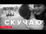 Нигатив ft. МсMask - Скучаю (Официальное видео)
