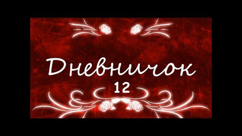 Дневничок 12. О суде над Свидетелями Иеговы, об отречении и о человечности. [1] 2017