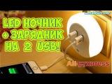 Светодиодный ночник с двумя USB разъемами для зарядки гаджетов. Полезная покупка ...