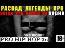 PRO HIP HOP 26 - Порно, или, Рэп, mc Doni, Жак Энтони, D Masta, Легенды про.