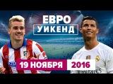 Атлетико – Реал Мадрид | МЮ – Арсенал | Боруссия – Бавария | Милан – Интер | Прогноз на дерби!