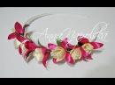 Обруч з фуксіями канзаши Ободок с фуксиями своими руками Fuchsia flowers headband