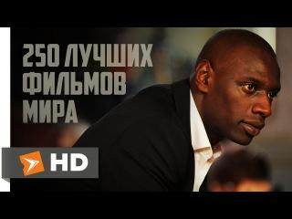 КиноПоиск Топ-250 Фильмов (2017) | Киноклип » Freewka.com - Смотреть онлайн в хорощем качестве