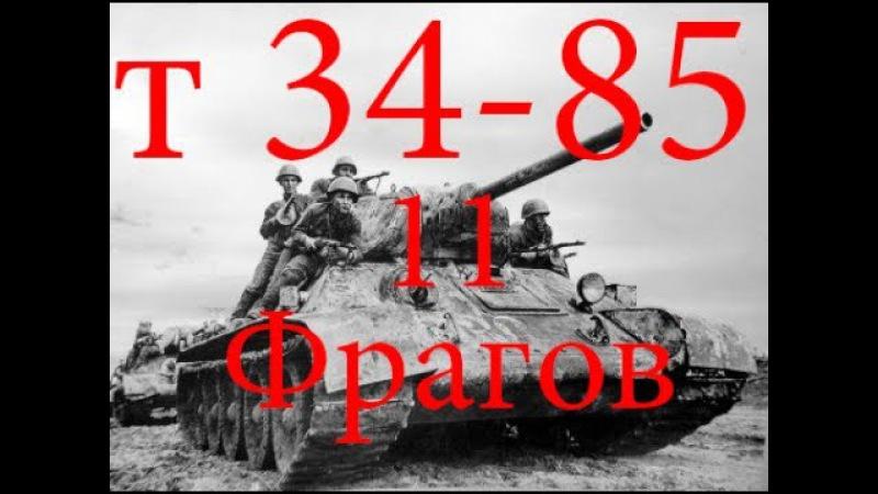 т34 85 11 Фрагов!