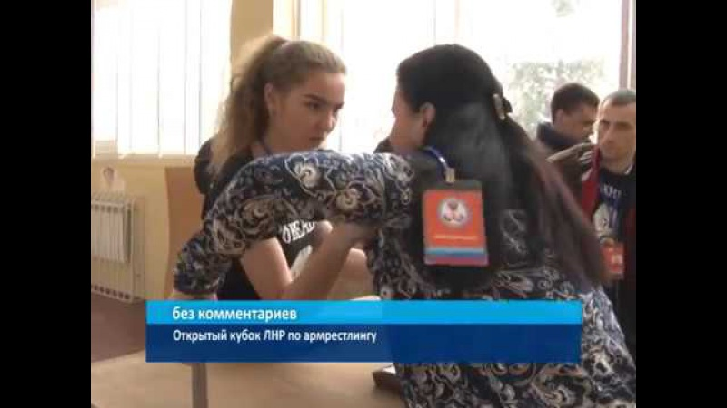 ГТРК ЛНР.Открытый кубок ЛНР по армрестлингу. 18 декабря 2016.