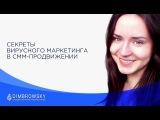 Секреты вирусного маркетинга в SMM-продвижении