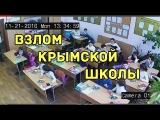 Взлом камеры в Крымской школе (дед Максим, гимн Украины) Cam Pranks Пранки c камерами
