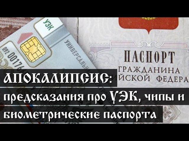 Апокалипсис: предсказания про УЭК, чипы и биометрические паспорта.