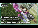 VLOG 🎥 УЕХАЛИ НА СВАДЬБУ Встреча с Marichka Kulish Итоги конкурса 💜 LilyBoiko