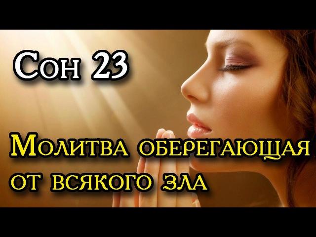 СОН ПРЕСВЯТОЙ БОГОРОДИЦЫ 23 МОЛИТВА ОБЕРЕГАЮЩАЯ ОТ ВСЯКОГО ЗЛА