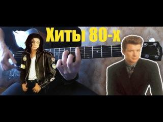 10 ВИРУСНЫХ песен 80-х на гитаре | Популярные песни Соло-Гитара