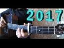 10 ВИРУСНЫХ популярных песен 2016-2017 на гитаре