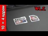 Поговорим о процессоре AMD A8 8600P на примере Lenovo 565