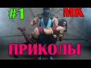 Mortal Kombat Приколы 1