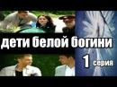 Дети белой богини 1 серия из 12 детектив,боевик,криминальный сериал)