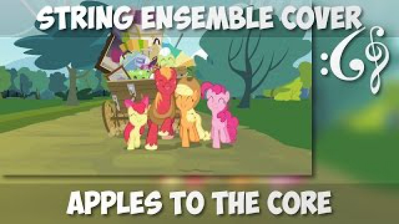 My Little Pony: Friendship is Magic - Apples to the Core (Alex376 String Ensemble Cover)