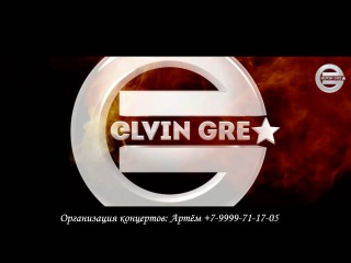 Elvin Grey – Кем оcон ®