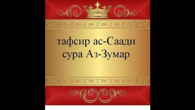 Тафсир ас-Саади - сура 39 Аз-Зумар