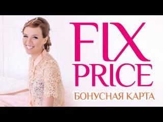 Покупки в магазине Fix Price. Накопительная карта. Фикс Прайс.