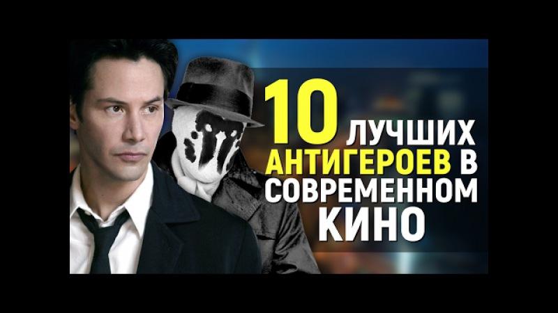 10 ЛУЧШИХ АНТИГЕРОЕВ В СОВРЕМЕННОМ КИНО