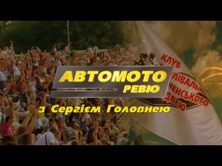 АВТО-МОТО-РЕВЮ з Сергієм ГОЛОВНЕЮ 2017- Анонс передачі про Спорт №1 у Рівному - СПІД...