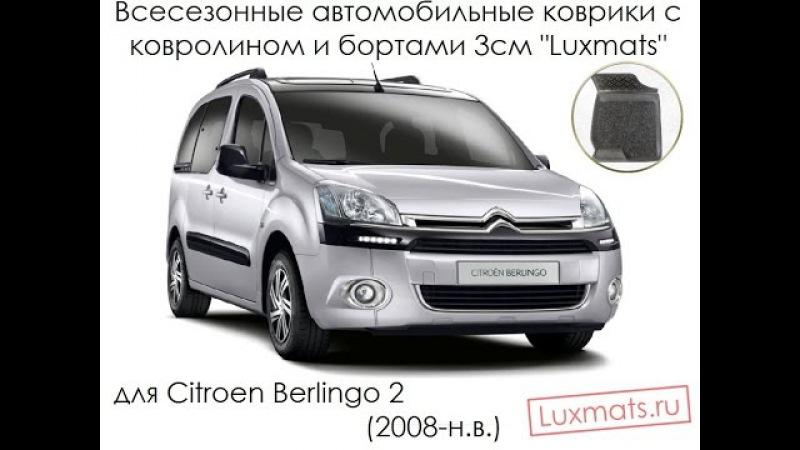 Автомобильные коврики в салон Citroen Berlingo 2 (Ситроен Берлинго 2) 2008-н.в. Luxmats.ru