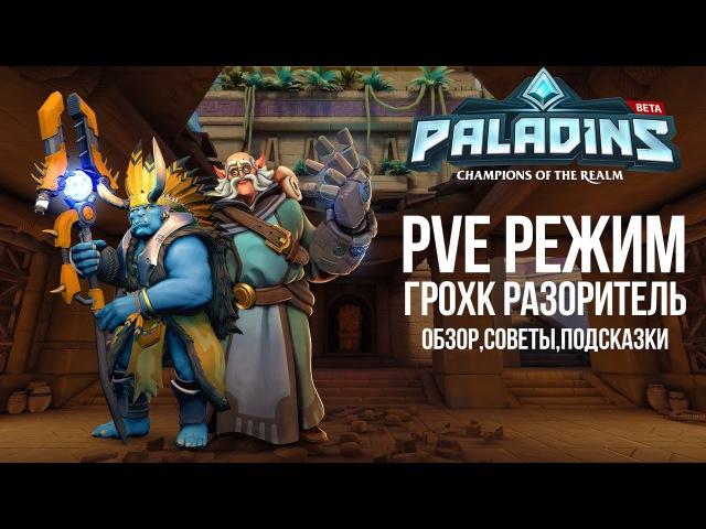 Paladins - PVE ГРОХК – разоритель