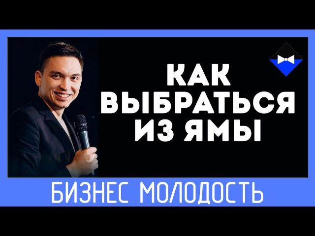 Петр Осипов - Как выбраться из ямы