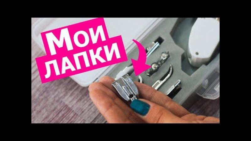 Какие лапки для швейной машины действительно нужны    Хочу Шить