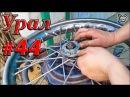 Мотоцикл Урал 44 Установка и регулировка ступичных подшипников