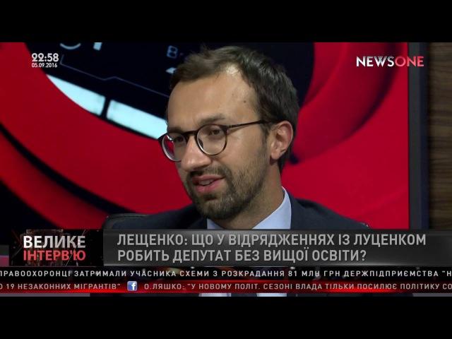 Лещенко рассказал о своих взаимоотношениях с Григоришиным. Большое интервью 05.09.16