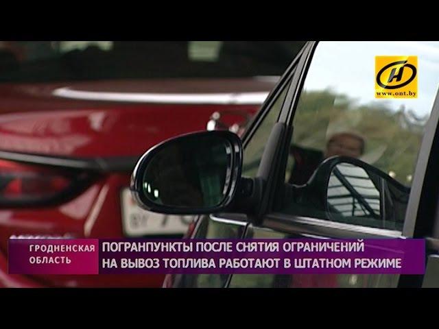 Погранпункты после снятия ограничений на вывоз топлива работают в штатном режиме