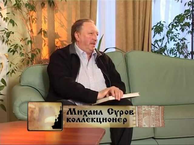 Искатели души народа Михаил Суров Депутат народа человек с большой буквы
