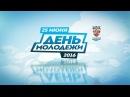 День Молодежи 2016 г Гурьевск