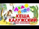Кеша Калужский Лимпопо Official Audio 2017