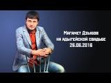 Магомед Дзыбов - Все песни (Live) 2016 год,  Адыгейская свадьба, г. Адыгейск
