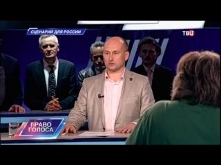 """Николай Стариков в программе """"Право голоса"""" от 25 мая 2017 года."""